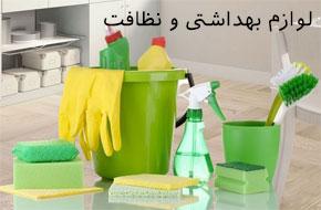 بهداشتی و نظافت